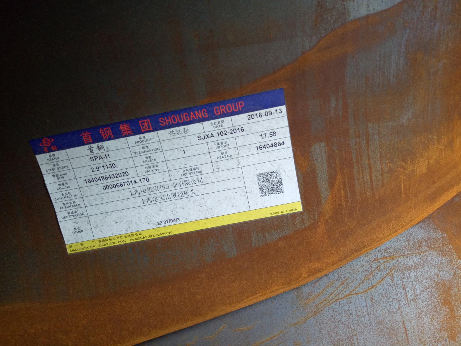 SPA-H首钢标签.jpg