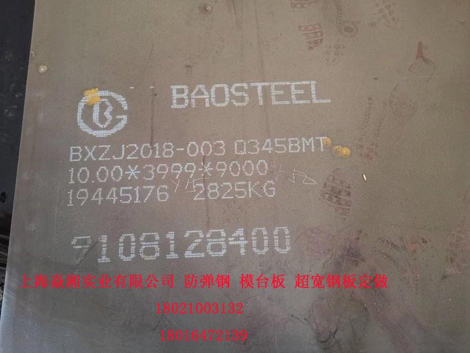 Q345BMT宝钢模台板3米5宽度.jpg