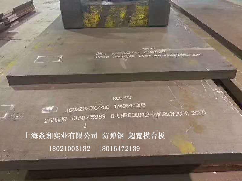 AF5鞍钢防弹钢4米宽9米长模台板Q345B低合金锰板.jpg